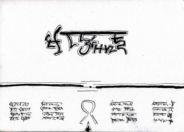 Asemic Endgame page Ћ
